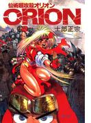 【電子版】仙術超攻殻ORION(カドカワデジタルコミックス)