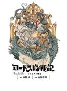 ロードス島戦記 ファリスの聖女 電子版(上)(カドカワデジタルコミックス)