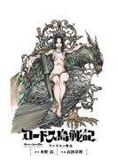 【期間限定価格】ロードス島戦記 ファリスの聖女 電子版(下)