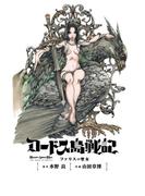 ロードス島戦記 ファリスの聖女 電子版(下)(カドカワデジタルコミックス)