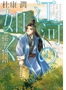 【期間限定価格】江河の如く 孫子物語(中経☆コミックス)