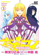 なまコイ(3)(バーズコミックス)