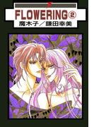 FLOWERING : 2(ジュールコミックス)