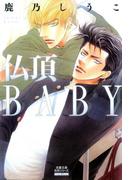 仏頂BABY(BL宣言)