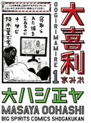 大喜利まみれ 1(ビッグコミックス)