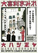 大喜利まみれ 2(ビッグコミックス)