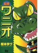 超番ワニオ 1(サンデーGXコミックス)