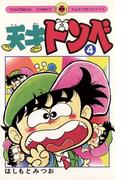 天才ドンベ 4(てんとう虫コミックス)