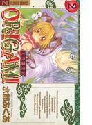 天神爛漫紀ORIGAMI 2(フラワーコミックス)