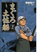 まぐろ土佐船 2(ビッグコミックス)