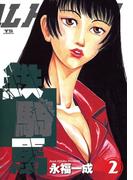 鉄騎馬(メタル・ホース) 2(ヤングサンデーコミックス)