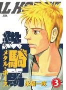 鉄騎馬(メタル・ホース) 3(ヤングサンデーコミックス)