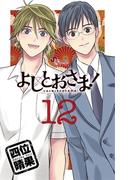 よしとおさま! 12(ゲッサン少年サンデーコミックス)