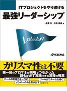 ITプロジェクトをやり遂げる最強リーダーシップ(日経BP Next ICT選書)(日経BP Next ICT選書)