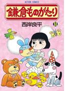 鎌倉ものがたり 32(アクションコミックス)