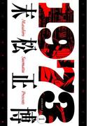 1973 KHIMAIRA : 1(アクションコミックス)