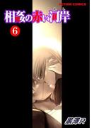 相姦の赤い河岸 6(アクションコミックス)