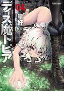 ディス魔トピア 4(アクションコミックス)