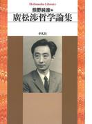 廣松渉哲学論集(平凡社ライブラリー)
