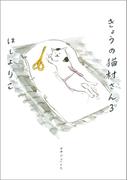 きょうの猫村さん 3