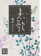 恋歌 (講談社文庫)(講談社文庫)