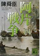 阿片戦争 新装版 4 (講談社文庫)(講談社文庫)
