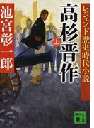 高杉晋作 上 (講談社文庫 レジェンド歴史時代小説)(講談社文庫)