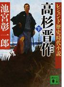高杉晋作 下 (講談社文庫 レジェンド歴史時代小説)(講談社文庫)