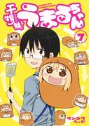 干物妹!うまるちゃん 7 (ヤングジャンプコミックス)(ヤングジャンプコミックス)