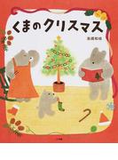 くまのクリスマス (おひさまのほん)
