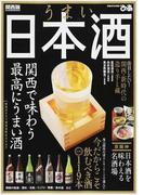 うまい日本酒 関西版 関西で味わう最高にうまい酒