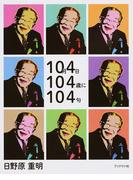 10月4日104歳に104句 日野原重明句集