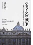 ジョイスの戦争 短篇集『ダブリンの市民』の作品「姉妹」「恩寵」にみる教会批判