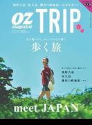 OZmagazine TRIP 2015年10月号(OZmagazine)