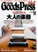 GoodsPress2015年10月号