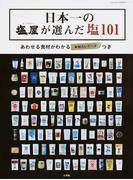 日本一の塩屋が選んだ塩101 あわせる食材がわかる味わいデータつき (Lady Bird小学館実用シリーズ)