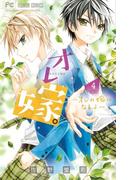 オレ嫁。〜オレの嫁になれよ〜 4 (Sho‐Comiフラワーコミックス)