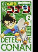小説名探偵コナン CASE2 (小学館ジュニア文庫)(小学館ジュニア文庫)