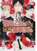 薔薇の乙女は運命を知る (講談社X文庫 white heart) 5巻セット(講談社X文庫)