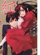紅 (集英社スーパーダッシュ文庫) 5巻セット(集英社スーパーダッシュ文庫)