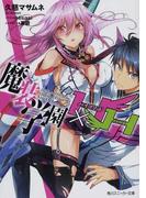 魔装学園H×H (角川スニーカー文庫) 10巻セット(角川スニーカー文庫)