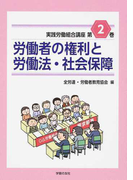 実践労働組合講座 第2巻 労働者の権利と労働法・社会保障