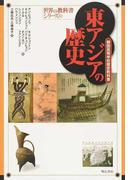 東アジアの歴史 韓国高等学校歴史教科書 (世界の教科書シリーズ)