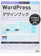 WordPressデザインブック ステップバイステップ形式でマスターできる