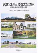 廃校を活用した芸術文化施設による地域文化振興の基本調査