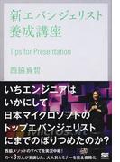 新エバンジェリスト養成講座 Tips for Presentation