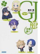 GJ部中等部 (ガガガ文庫) 8巻セット(ガガガ文庫)
