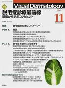 Visual Dermatology 目でみる皮膚科学 Vol.14No.11(2015−11) 特集脱毛症診療最前線