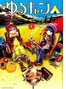 ゆるキャン△ 1 (MANGA TIME KR COMICS)