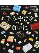 手みやげを買いに 2015東京篇 あの人にも、自分にも。あの街のあの店まで、買いに行くのが面白い!